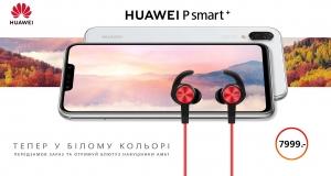 Попереднє замовлення на хітовий смартфон P smart+ у білому кольорі