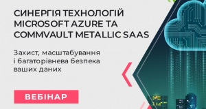 """Вебінар """"Синергія технологій Microsoft Azure та Commvault Metallic SaaS"""""""