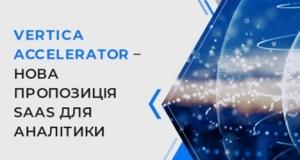 Знайомство з Vertica Accelerator!