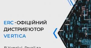 ERC - офіційний дистриб'ютор Vertica