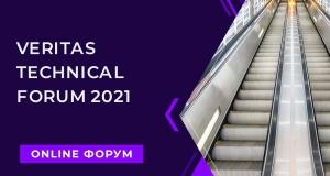 Відкрита реєстрація на Veritas Technical Forum 2021