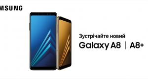 Старт продажів Samsung Galaxy A8 і A8 + в Україні