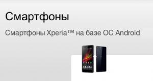 Презентация Sony Xperia Z1S и Xperia Tianchi запланирована на 12 ноября?