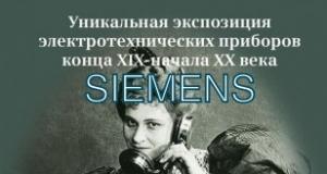 В Киеве проходит выставка старинных приборов компании Siemens