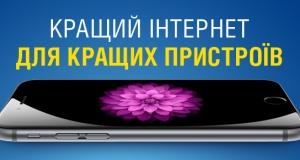 Самый быстрый в Украине 3G интернет для iPhone 6 (Plus) и iPad Air 2