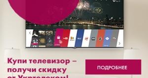 LG Electronics и Укртелеком дарят покупателям телевизоров скидку 50% на интернет и Интерактивное TV