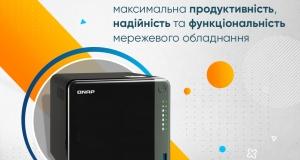 QNAP - постачальник якісних мережевих пристроїв, тепер партнер ERC