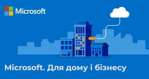 Microsoft -  програмне забезпечення для дому та бізнесу!