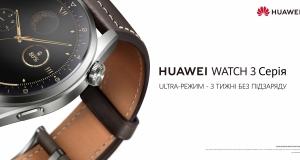 Huawei оголошує промосезон: сервісний фестиваль та спецпропозиції  на розумні гаджети