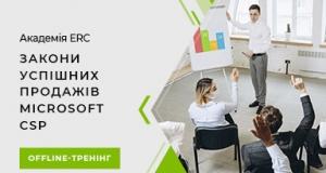 Відкрита реєстрація на тренінг з Microsoft CSP