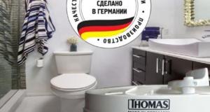 Центрифуги THOMAS