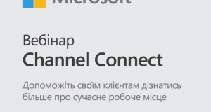 Вебінар Channel Connect