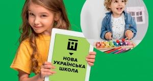 Нова українська школа – простір освітніх можливостей
