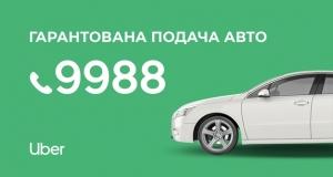 Uber запускає можливість замовлення поїздки телефоном у Львові та Одесі