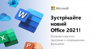 Зустрічайте новий Office!