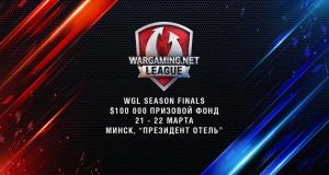 Орудия к бою! Минск принимает финал Wargaming.net League