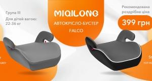 Турбота та безпека про найдорожчих: автокрісла-бустери від Miqilong