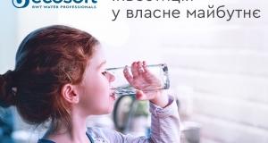 Новий бренд в асортименті ERC - ECOSOFT