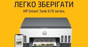 Цієї осені HP представила нові БФП з системою безперервної подачі чорнил - HP Smart Tank серій 600 та 700