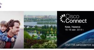 Киевский форум Cisco Connect перенесен на 15–16 мая