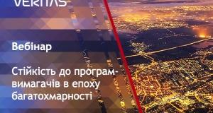 Вебінар Veritas «Стійкість до програм-вимагачів в епоху багатохмарності»