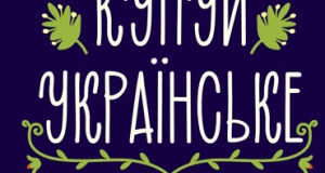 Пралки Zanussi і Electrolux вироблені в Україні. Патріотичний тренд - новий поштовх в бізнесі