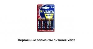 Первичные элементы питания Varta
