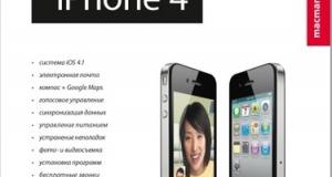 """""""Просто о сложном: iPhone 4"""""""