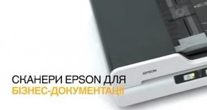 Сканер Epson GT-1500 и GT20000NPro