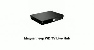 Медиаплеер WD TV Live Hub