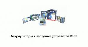 Акумуляторы и зарядные устройства VARTA