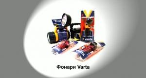Фонарики Varta