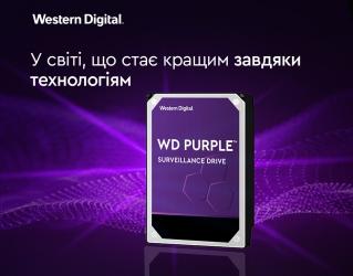 WD Purple: безкомпромісне зберігання ваших даних