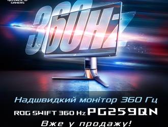 Надшвидкий кіберспортивний монітор ROG Swift 360 Hz PG259QN вже у продажу!