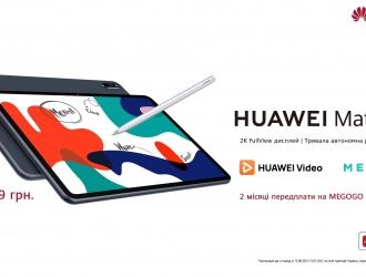 Huawei презентує оновлений планшет Huawei MatePad із продуктивнішим процесором Kirin 820