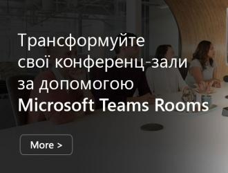Трансформуйте свої конференц-зали за допомогою Microsoft Teams Rooms