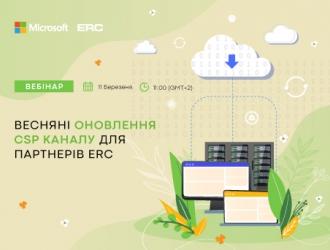 Вебінар «Весняні оновлення CSP каналу для партнерів ERC»