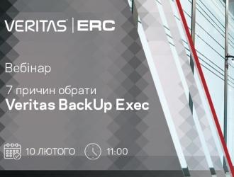 Вебінар «7 причин обрати Veritas Backup Exec»