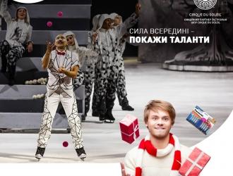 Panasonic продовжує співпрацю з Cirque du Soleil і запрошує всіх продемонструвати таланти в конкурсі