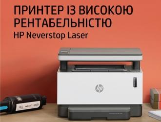 Лазерні принтери та БФП НР без традиційних картриджів