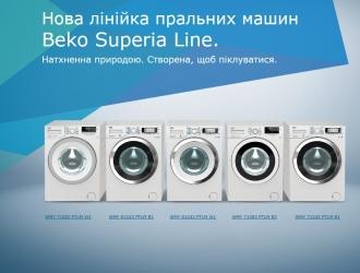 Новое поколение стиральных машин Beko SuperiaLine
