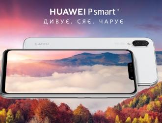 Найбільш продаваний смартфон в Україні Huawei P smart+ буде представлений в новому білому кольорі
