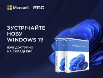 Нова Windows 11 вже на складі ERC!