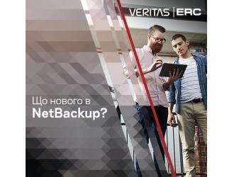 Що нового в NetBackup?
