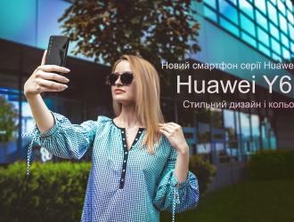 Huawei Y6p: стильний та яскравий смартфон за доступну ціну