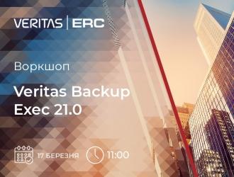"Технічний воркшоп ""Veritas Backup Exec 21.0"""
