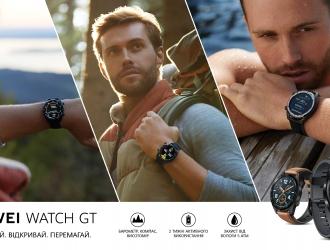Більше, ніж смарт-годинник: Huawei Watch GT виходить у продаж