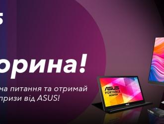 Візьми участь у вікторині ASUS ProArt: отримуй шанс виграти професійний монітор