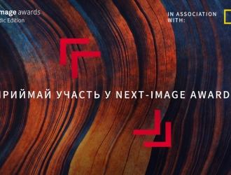 Конкурс мобільної фотографії Next Image від Huawei