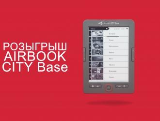 Розыгрыш электронной книги AIRON AirBook City Base: читать это здорово!